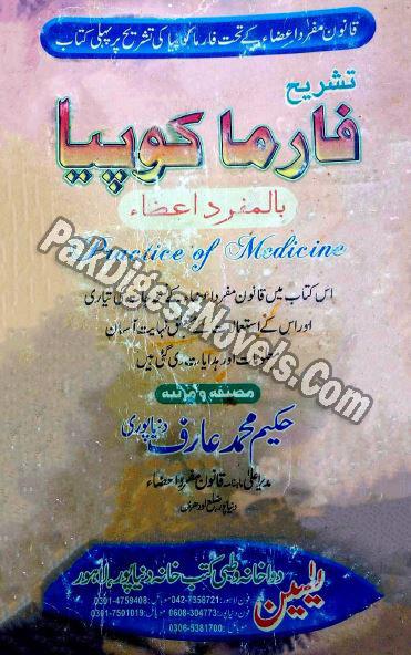 Tashreeh Pharmacopeia By Hakeem Arif Dunyapuri Pdf Download