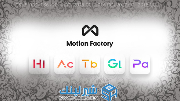 تحميل مجاني حزم الاضافات افتر افكت | Motion Factory v2.40 for AE & PR Win Pro