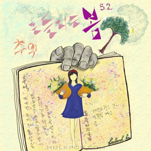 Bak Chang Geun – A Swaying Spring 5.2 – Single