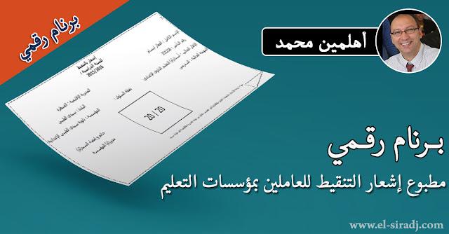 برنامج رقمي لملء مطبوع إشعار التنقيط للعاملين بمؤسسات التعليم