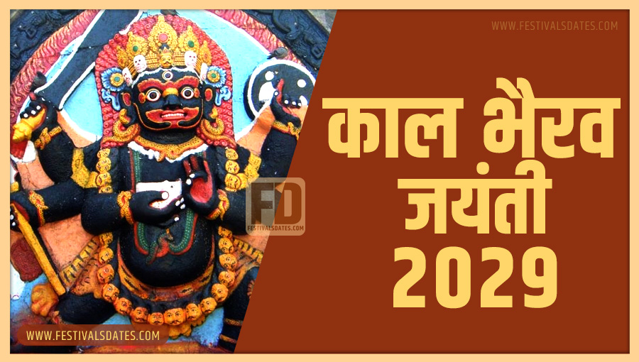 2029 काल भैरव जयंती तारीख व समय भारतीय समय अनुसार