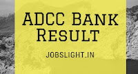 ADCC Bank Result 2017