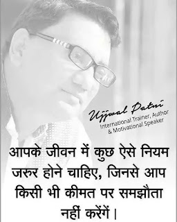 motivational quotes Ujjwal patni