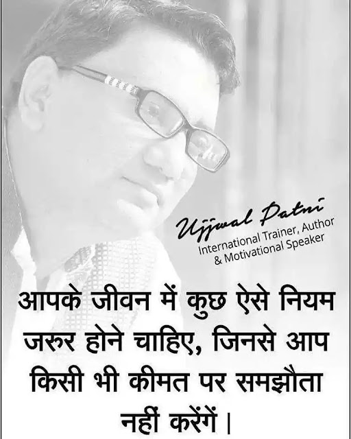 Ujjwal Patni motivational quotes in hindi,motivational quotes,best motivational quotes in hindi,ujjwal patni,motivational,best motivational quotes,top 50 motivational quotes,motivation,inspirational quotes,hindi motivational,motivational speech,ujjwal patni quotes,powerful motivational quotes,hindi motivational quotes