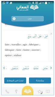 معجم المعاني عربي فرنسي