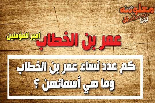 اسماء زوجات عمر بن الخطاب وعددهن