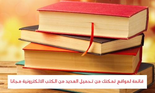 قائمة لمواقع تمكنك من تحميل العديد من الكتب الالكترونية مجانا