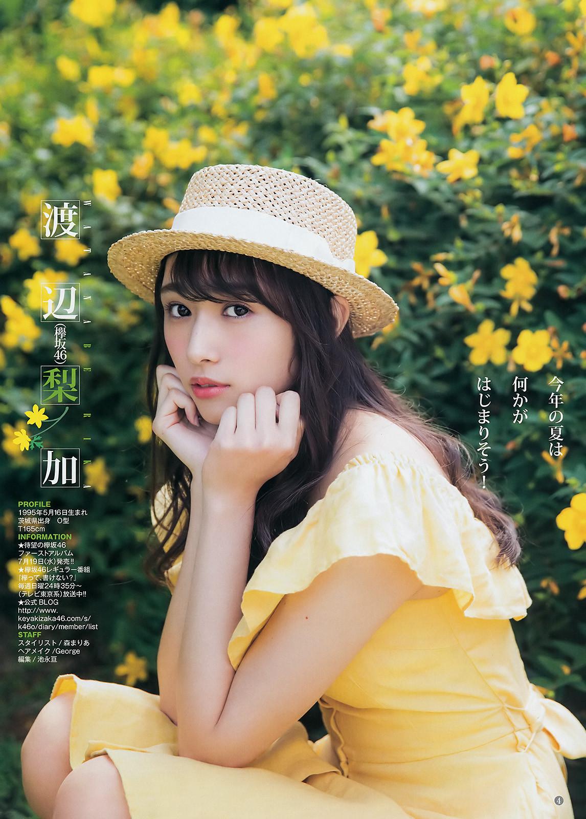 Watanabe Rika 渡辺梨加, Young Jump 2017 No.33 (週刊ヤングジャンプ 2017年33号)