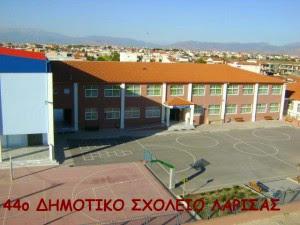 44 δημοτικό σχολείο Λάρισας
