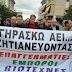 Συγκέντρωση διαμαρτυρίας πραγματοποιούν η Ομοσπονδία Επαγγελματιών Βιοτεχνών Εμπόρων και Συνδικαλιστικοί Φορείς της Φθιώτιδας