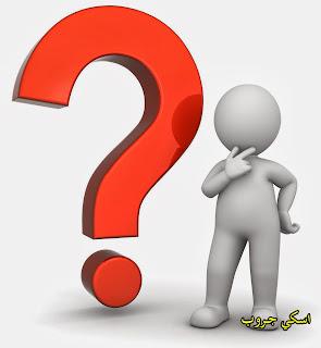 هل تعلم أن - معلومات جديدة وغريبة ومفيدة Do you know that