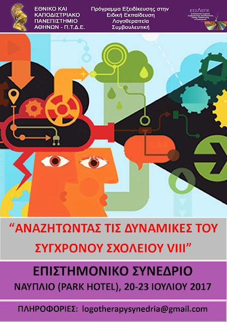 Επιστημονικό Συνέδριο στο Ναύπλιο: Αναζητώντας τις Δυναμικές του Σύγχρονου Σχολείου (VIΙΙ)