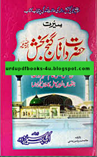 Seerat-e-Hazrat Data Ganj Bakhsh free download