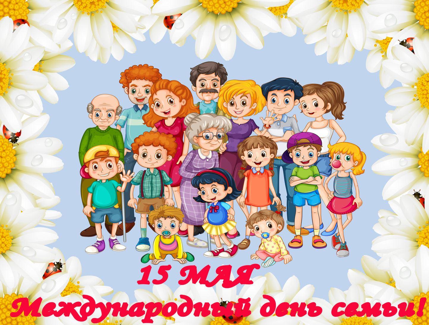 Открытки ко дню семьи для детей
