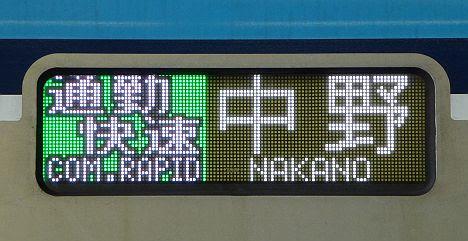 東京メトロ東西線 通勤快速 中野行き5 15000系