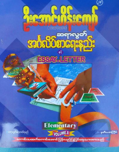 Myanmar Book Essay And Letter To Learn English  Learning For Studying This Is How To Write Essay And Letter As Elementary Way Thus One Of Writer  In Myanmar He Is Writing With Myanmar Version For Myanmar People