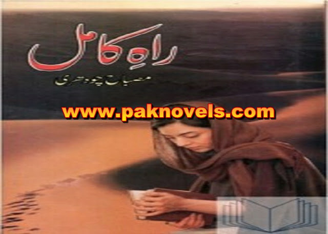 Rah e Kamil Novel By Misbah Chaudhry