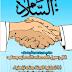 مقالات إسلامية : التحية وآدابها  في الإسلام و من فضائل السلام وخصائصه تفضل لتعرف المزيد