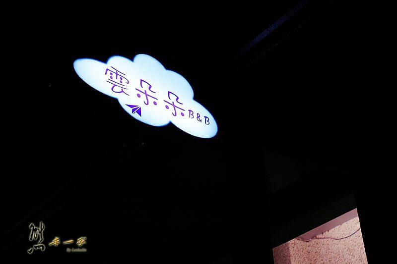羅東雲朵朵