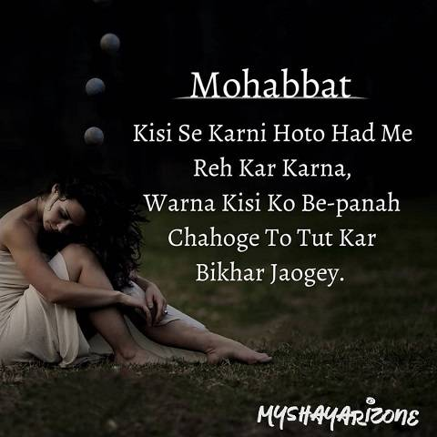Sensitive Shayari Image Text Shayari in Hindi
