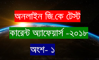 Current Affairs 2018 Online Test In Bengali | Part- 1