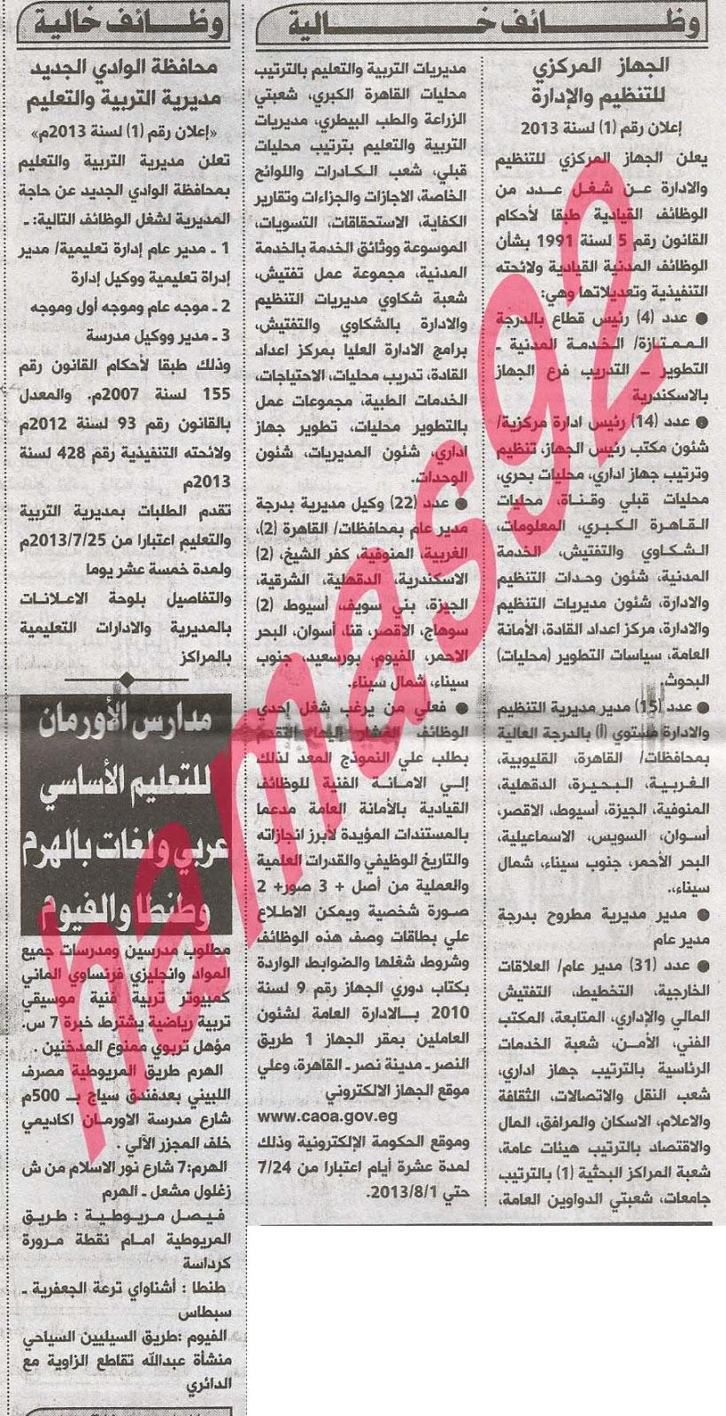 4f4b786a0 وظائف جريدة الاهرام المصرية 15 رمضان - وظائف خاليه