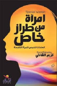 كتاب امرأة من طراز خاص pdf - كريم الشاذلي
