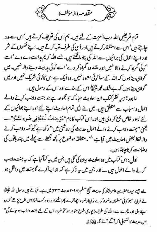 heaven Books in Urdu