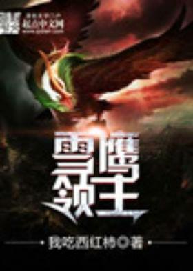 Tuyết Ưng Lĩnh Chủ (bản dịch)