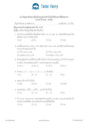 แนวข้อสอบเข้าเป็นนักเรียนช่างฝีมือทหาร 4 วิชา (ม.3) พร้อมเฉลย