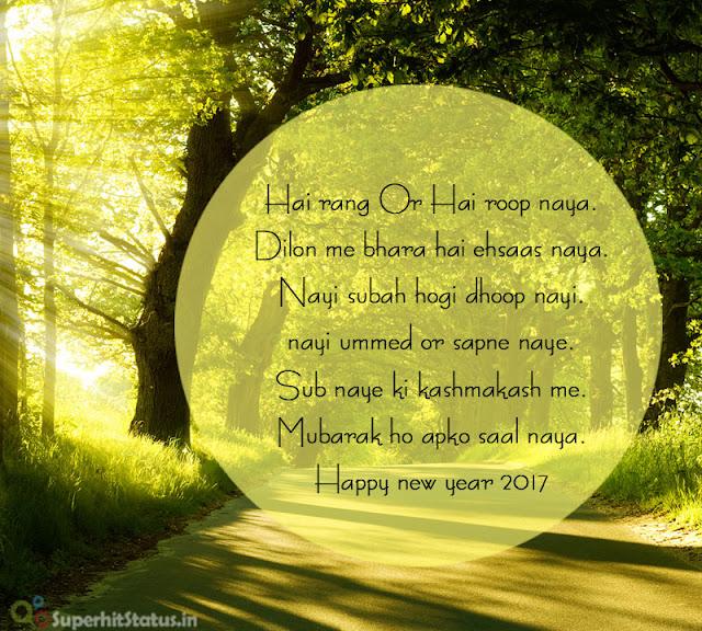Happy New Year 2017 Wallpaper Shayari Image Pics Download