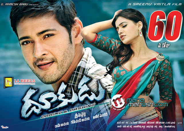 Dookudu Talugu Movie Download