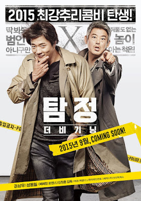 Film The Accidental Detective ( 2015)