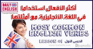 أكثر-الأفعال-إستعمالا-في-اللغة-الإنجليزية-1