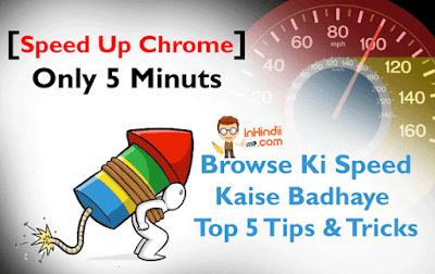 Google Chrome ki speed 5 minute me kaise badhaye, kisi bhi browser ko fast kare, Chrome browser fast karne ke top 5 Tips & Tricks, Google Chrome browser ki kaise badhaye Full detail hindi me. saim kumar
