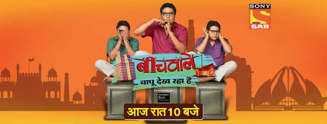 'Beechwale - Bapu Dekh Raha Hai' Serial on Sab Tv Wiki Plot,Cast,Promo,Title Song,Timing