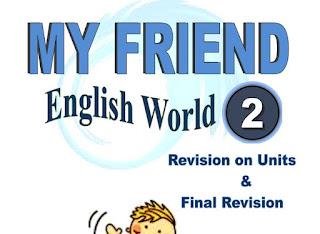 مراجعة اللغة الانجليزية للصف الثانى الابتدائى الترم الاول 2019 English World