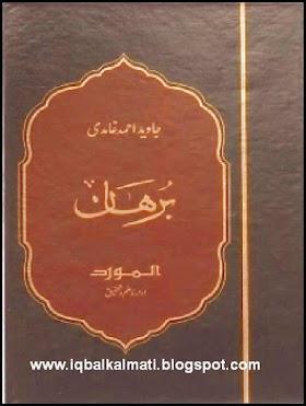 Buran Urdu Book about Qisas and Diyat by Javed Ahmad Ghamidi