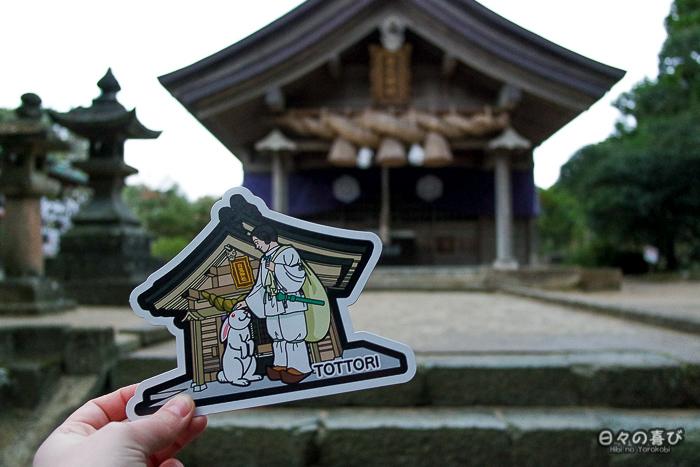 gotochi card hakuto-jinja tottori avec sanctuaire en arrière plan