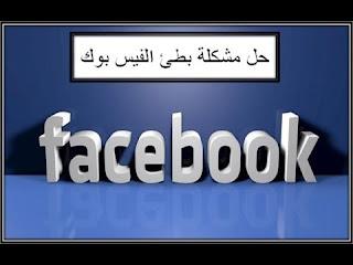 """حل مشكلة بطئ الفيس بوك في TE DATA تي داتا """"فيس بوك وتويتر سريع"""""""