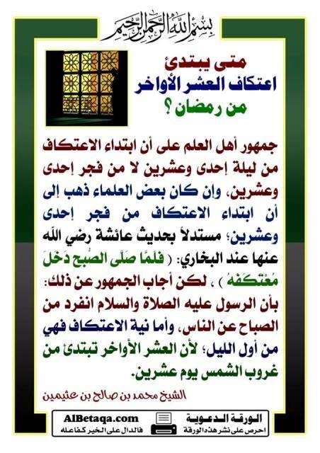 Kapan Mulai I'tikaf 10 Terakhir Bulan Ramadhan