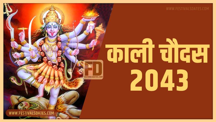 2043 काली चौदास पूजा तारीख व समय भारतीय समय अनुसार