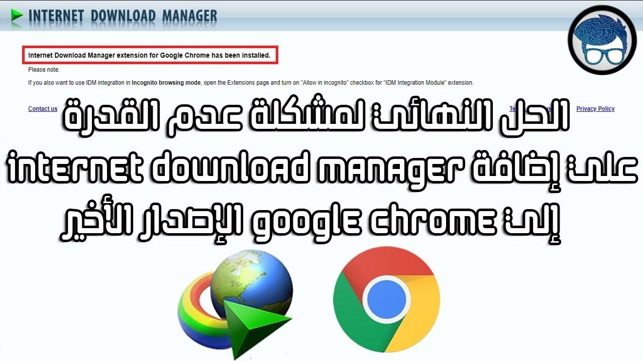 حل مشكلة عدم القدرة علي إضافة idm إلي Google Chrome الإصدار