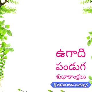 Telugu Ugadi Facebook Profile Frames Download design 6