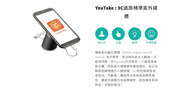 (圖說:YouTake與電信門市的合作可能,圖片來源:推手媒體官方網站)