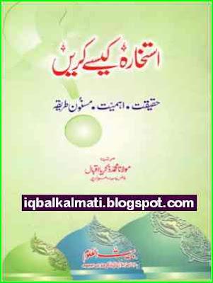 Salatul Istikhara Method in Urdu