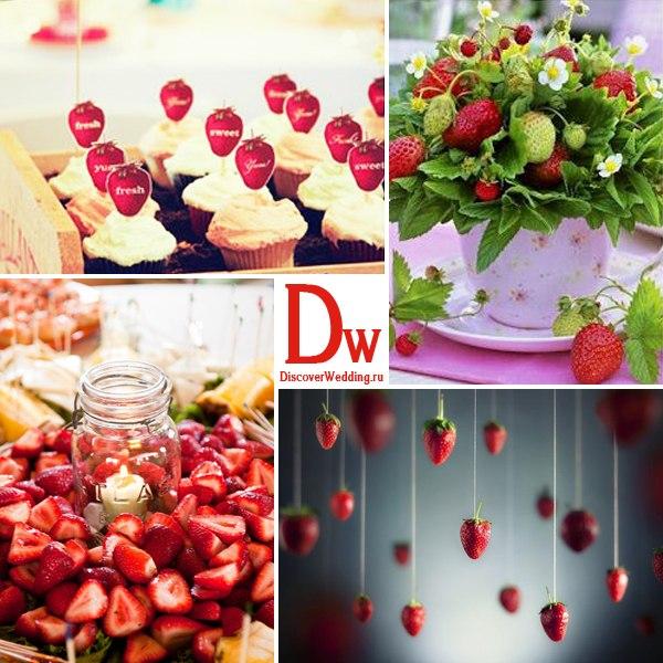 Strawberry Wedding Decorating Ideas Home Decorating Ideas