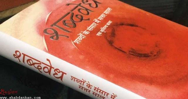 'शब्दवेध' एक शब्दयोगी (अरविंद कुमार) की आत्मगाथा : अनुराग