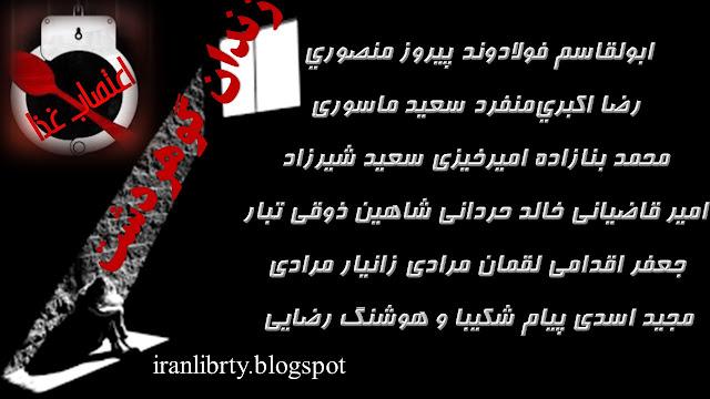 آخرین وضعیت زندانیان سیاسی سالن ۱۰گوهردشت پس از ۱۸روز اعتصاب غذا