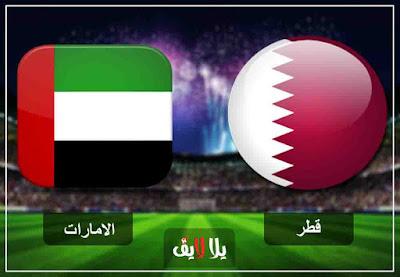 لايف يوتيوب مشاهدة مباراة قطر والامارات بث مباشر اليوم 29-1-2019 في كأس أمم أسيا